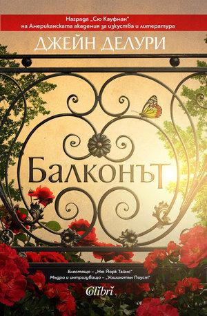 е-книга - Балконът