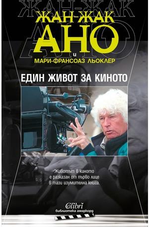 е-книга - Един живот за киното