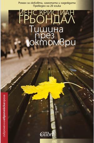 е-книга - Тишина през октомври