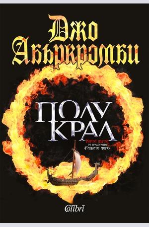 е-книга - Полукрал - Разбито море: книга първа