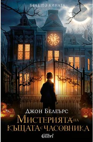е-книга - Мистерията на къщата с часовника