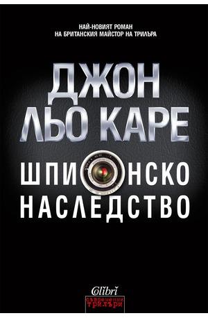 е-книга - Шпионско наследство