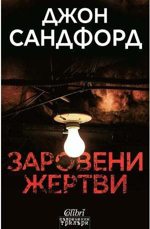 е-книга - Заровени жертви