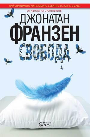 е-книга - Свобода