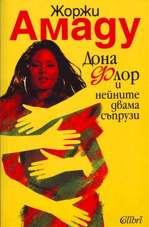 е-книга - Дона Флор и нейните двама съпрузи