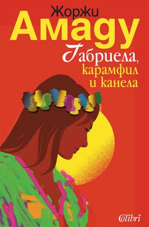 е-книга - Габриела, карамфил и канела