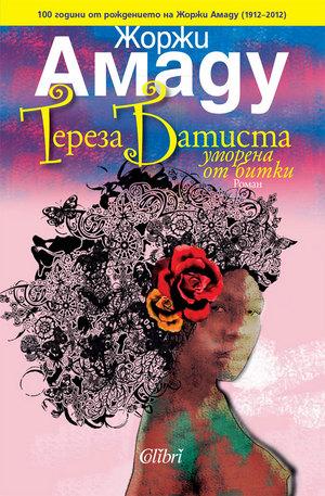е-книга - Тереза Батиста, уморена от битки