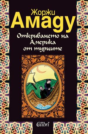 Книга - Откриването на Америка от турците