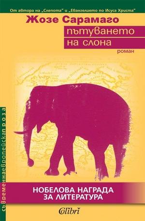 е-книга - Пътуването на слона