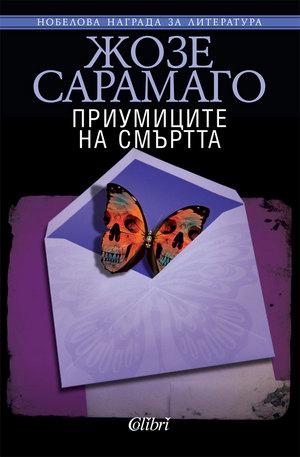 е-книга - Приумиците на смъртта