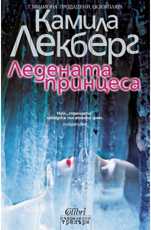 е-книга - Ледената принцеса