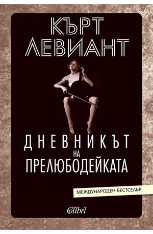 е-книга - Дневникът на прелюбодейката