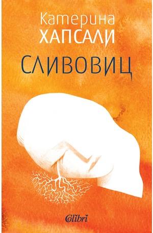 е-книга - Сливовиц