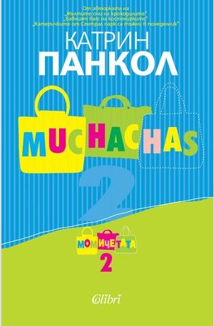 е-книга - Muchachas 2
