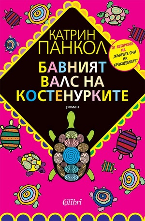 е-книга - Бавният валс на костенурките