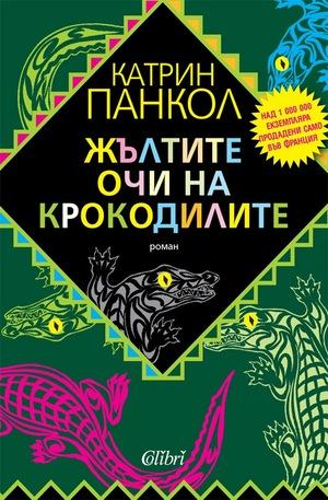 е-книга - Жълтите очи на крокодилите