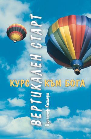 е-книга - Вертикален старт - курс към Бога