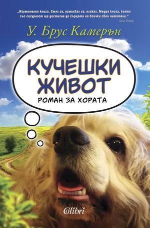 е-книга - Кучешки живот
