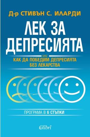 е-книга - Лек за депресията