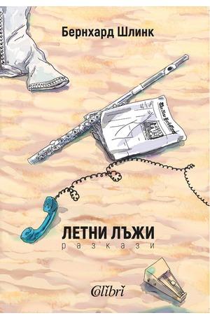 е-книга - Летни Лъжи