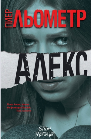 Книга - Алекс