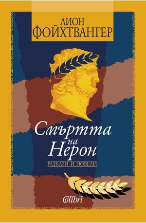 е-книга - Смъртта на Нерон
