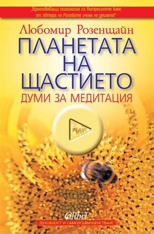 е-книга - Планетата на щастието