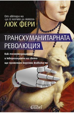 е-книга - Трансхуманитарната революция