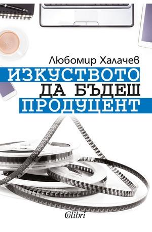 е-книга - Изкуството да бъдеш продуцент