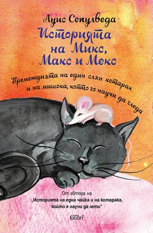 е-книга - Историята на Микс, Макс и Мекс