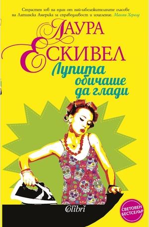 е-книга - Лупита обичаше да глади