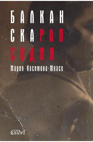 е-книга - Балканска рапсодия