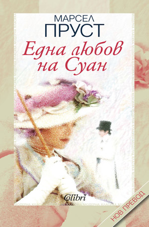 е-книга - Една любов на Суан