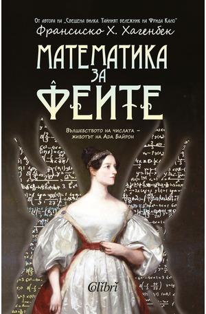 е-книга - Математика за феите