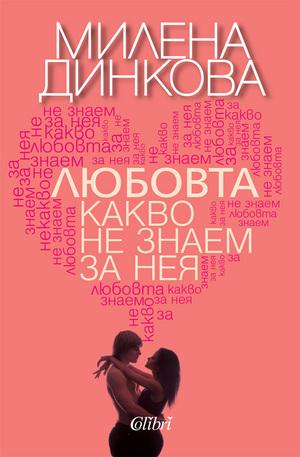 е-книга - Любовта - какво не знаем за нея