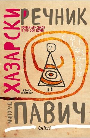 е-книга - Хазарски речник (женски екземпляр)