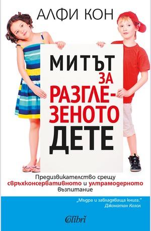 е-книга - Митът за разглезеното дете