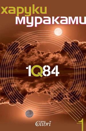 Книга - 1Q84, книга 1