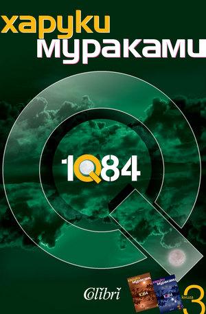 Книга - 1Q84, книга 3