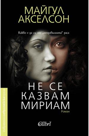 е-книга - Не се казвам Мириам