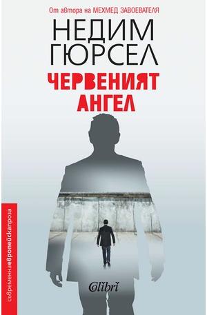 е-книга - Червеният ангел