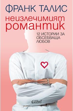е-книга - Неизлечимият романтик