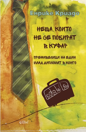 е-книга - Нещата, които не се побират в куфар
