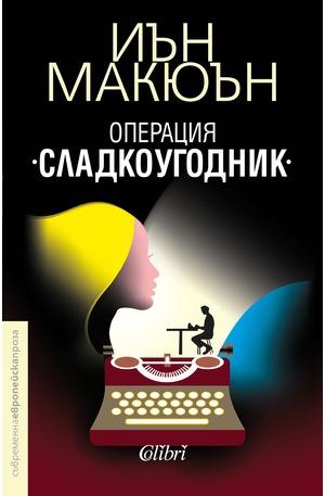 е-книга - Операция Сладкоугодник