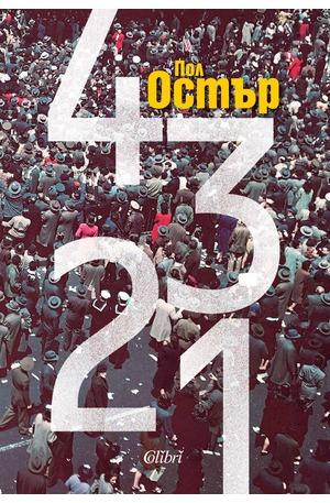 е-книга - 4 3 2 1