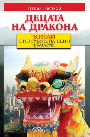 е-книга - Децата на дракона