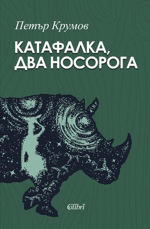 е-книга - Катафалка, два носорога