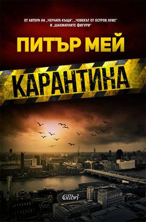 е-книга - Карантина