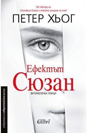 е-книга - Ефектът Сюзан
