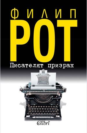 е-книга - Писателят призрак